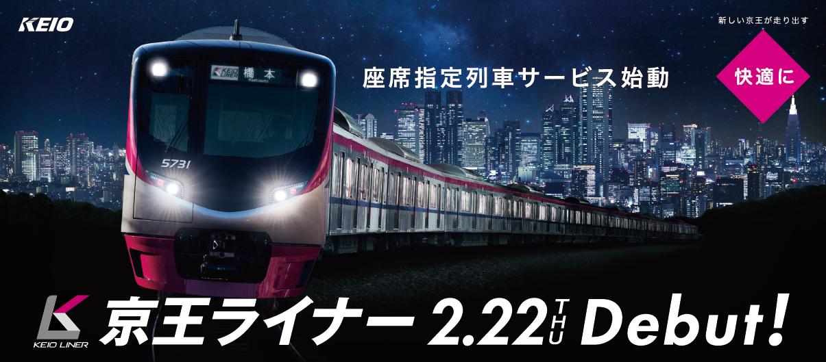 京王電鉄/座席指定列車導入プロモーション | 株式会社 京王エージェンシー